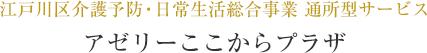 江戸川区介護予防・日常生活総合事業 通所型サービス アゼリーここからプラザ